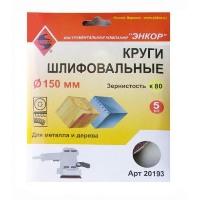 Круг фибровый шлифовальный ф150 к 80 металл/дерево ЭНКОР для шлифмашин липучка (5шт)