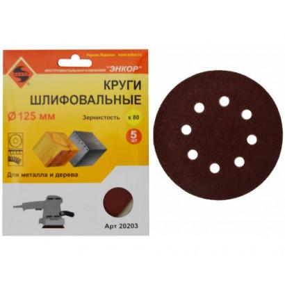 Круг фибровый шлифовальный ф125 к 80 металл/дерево ЭНКОР для шлифмашин липучка (5шт)
