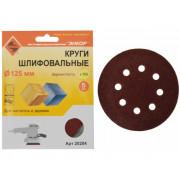 Круг фибровый шлифовальный ф125 к100 металл/дерево ЭНКОР для шлифмашин липучка (5шт)