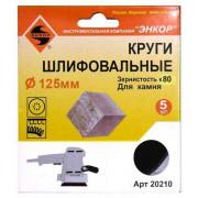 Круг фибровый шлифовальный ф125 к 80 камень ЭНКОР для шлифмашин липучка (5шт)