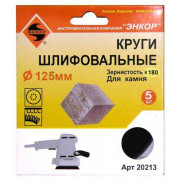 Круг фибровый шлифовальный ф125 к180 камень ЭНКОР для шлифмашин липучка (5шт)