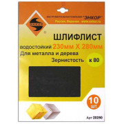 Шлифовальный лист 230 х280мм к 80 (10шт) бум/основа водост ЭНКОР