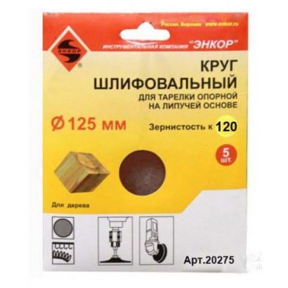 Круг фибровый шлифовальный ф125 к120 металл/дерево ЭНКОР для опорной тарелки липучка (5шт)