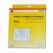 Мешок фильтрующий бум. (5шт) ЭНКОР К-367