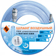 Шланг для воздуха прямой  6х12мм 10м ПВХ армированный с фитингами ЭНКОР
