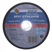 Круг отрезной 180х2,0х22,2 по металлу ЭНКОР