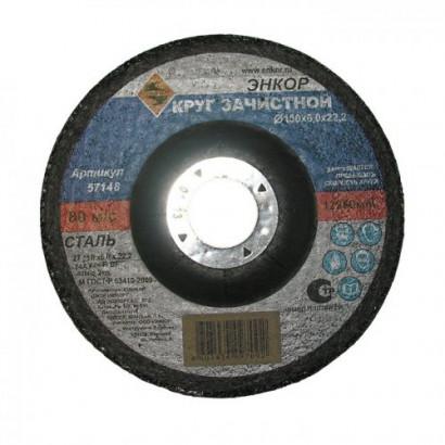 Круг зачистной 150х6х22,2 ЭНКОР металл