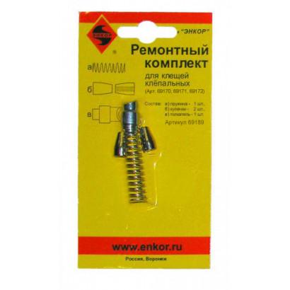 Ремкомплект для заклепочников ЭНКОР арт.69170-72