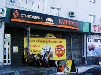 Станкоцентр «Корвет», ул. Щербакова, 37, внешний вид магазина